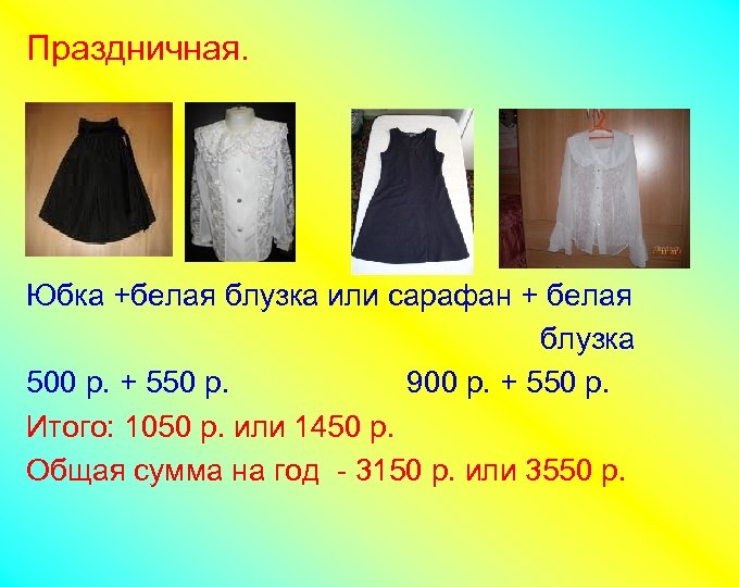 Праздничная. Юбка +белая блузка или сарафан + белая блузка 500 р. + 550 р.
