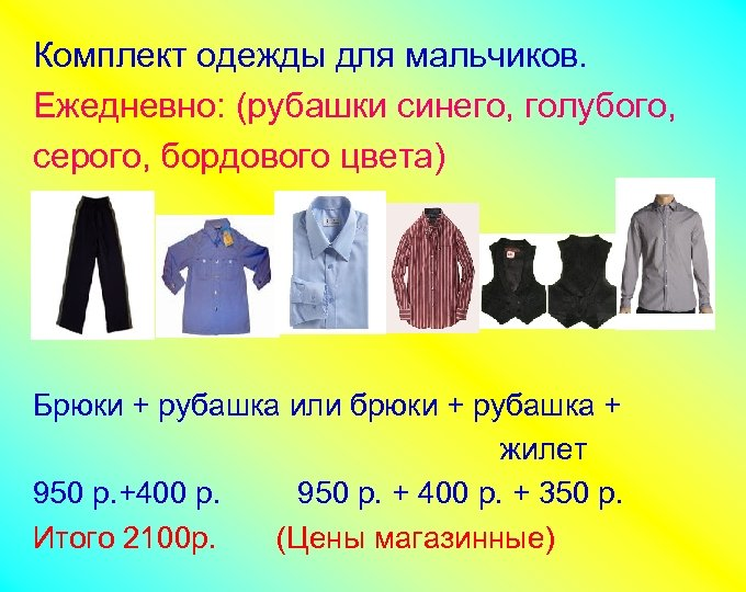 Комплект одежды для мальчиков. Ежедневно: (рубашки синего, голубого, серого, бордового цвета) Брюки + рубашка