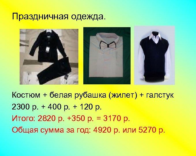 Праздничная одежда. Костюм + белая рубашка (жилет) + галстук 2300 р. + 400 р.
