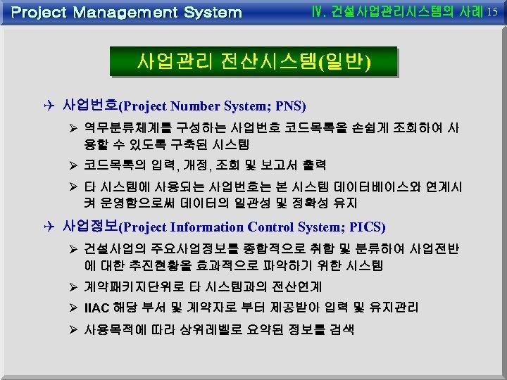 15 사업관리 전산시스템(일반) Q 사업번호(Project Number System; PNS) Ø 역무분류체계를 구성하는 사업번호 코드목록을 손쉽게