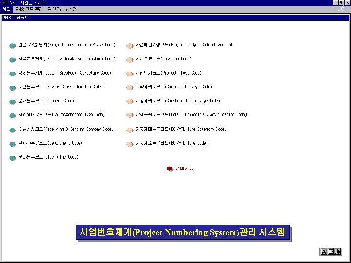 16 사업번호체계(Project Numbering System)관리 시스템