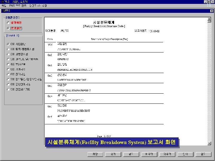 18 시설분류체계(Facility Breakdown System) 보고서 화면