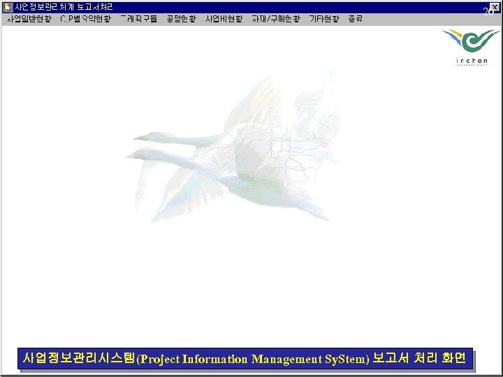 20 사업정보관리시스템(Project Information Management Sy. Stem) 보고서 처리 화면
