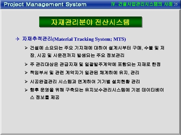 26 자재관리분야 전산시스템 Q 자재추적관리(Material Tracking System; MTS) Ø 건설에 소요되는 주요 기자재에 대하여