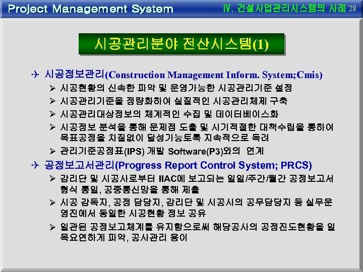 28 시공관리분야 전산시스템(1) Q 시공정보관리(Construction Management Inform. System; Cmis) Ø Ø 시공현황의 신속한 파악