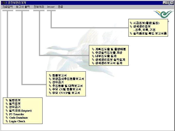 32 Ä 시공정보(물량, 일정) Ä 상세관리정보 - 건축, 토목, 기전 Ä 실적종료일 확인 보고서등