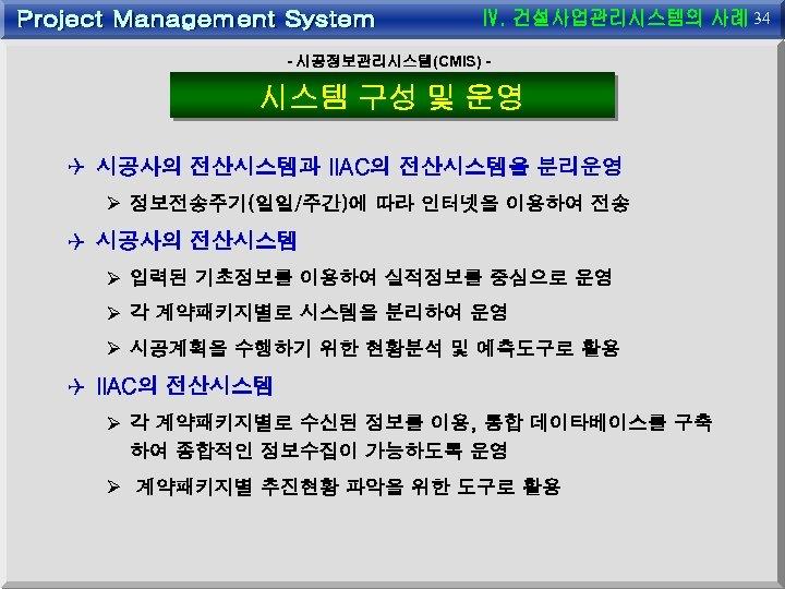34 - 시공정보관리시스템(CMIS) - 시스템 구성 및 운영 Q 시공사의 전산시스템과 IIAC의 전산시스템을 분리운영