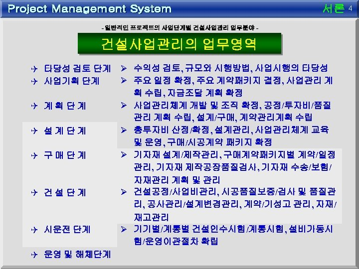 4 - 일반적인 프로젝트의 사업단계별 건설사업관리 업무분야 - 건설사업관리의 업무영역 Q 타당성 검토 단계