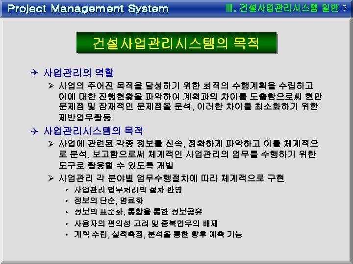 7 건설사업관리시스템의 목적 Q 사업관리의 역할 Ø 사업의 주어진 목적을 달성하기 위한 최적의 수행계획을