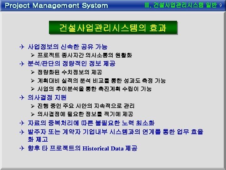 9 건설사업관리시스템의 효과 Q 사업정보의 신속한 공유 가능 Ø 프로젝트 종사자간 의사소통의 원활화 Q