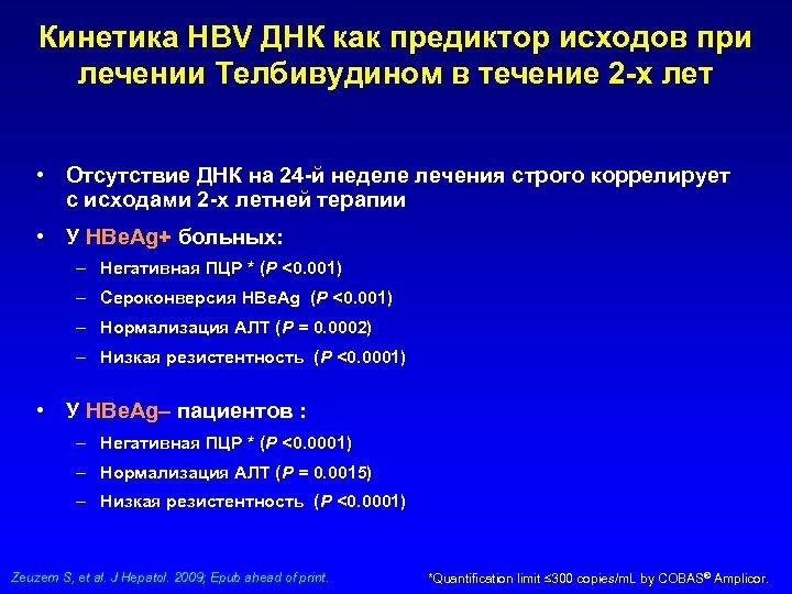 Кинетика HBV ДНК как предиктор исходов при лечении Телбивудином в течение 2 -х лет