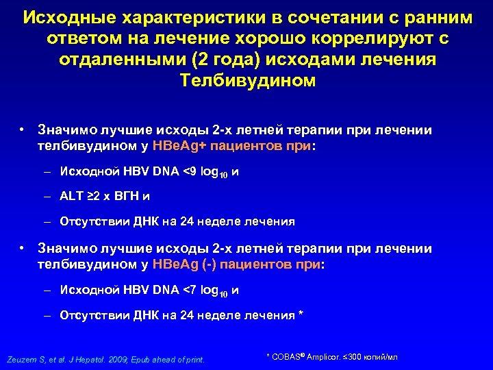 Исходные характеристики в сочетании с ранним ответом на лечение хорошо коррелируют с отдаленными (2