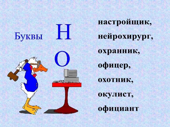 Буквы Н О