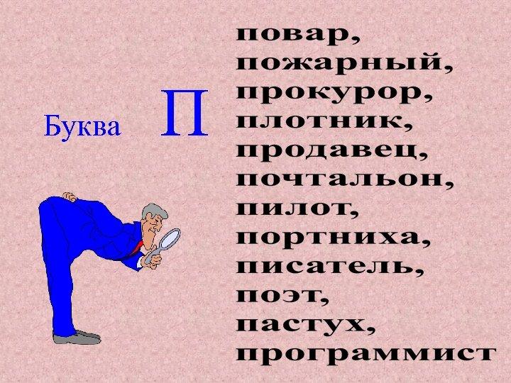 Буква П