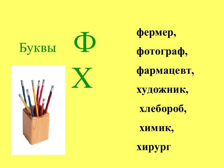 Буквы Ф Х