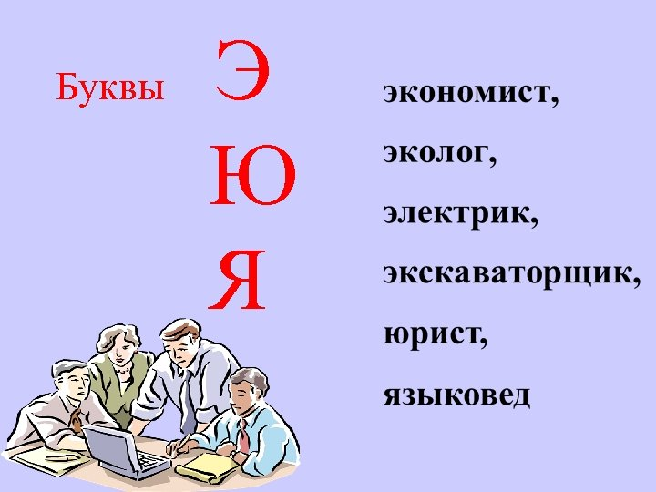 Буквы Э Ю Я