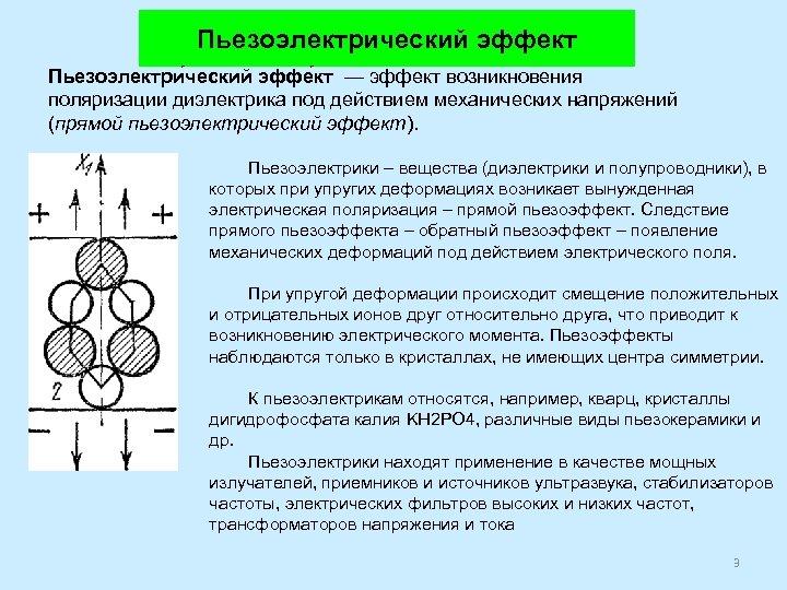 Пьезоэлектрический эффект Пьезоэлектри ческий эффе кт — эффект возникновения поляризации диэлектрика под действием механических