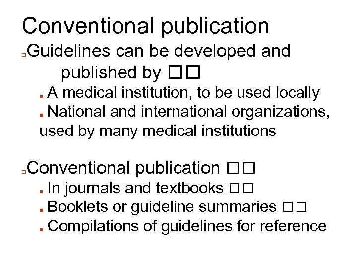 Conventional publication □ Guidelines can be developed and published by A medical institution, to