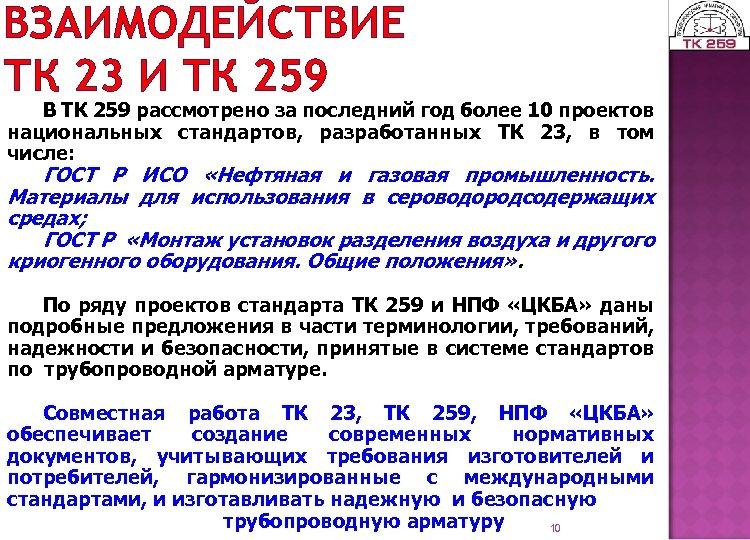 ВЗАИМОДЕЙСТВИЕ ТК 23 И ТК 259 В ТК 259 рассмотрено за последний год более