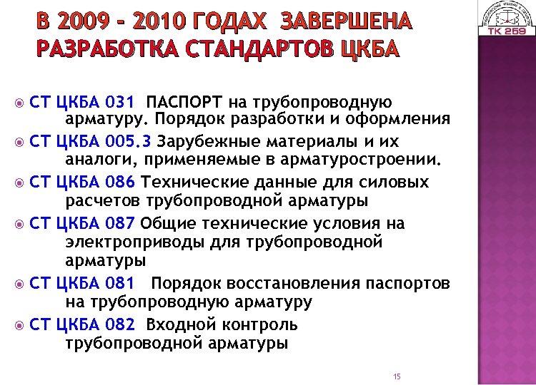 В 2009 - 2010 ГОДАХ ЗАВЕРШЕНА РАЗРАБОТКА СТАНДАРТОВ ЦКБА СТ ЦКБА 031 ПАСПОРТ на