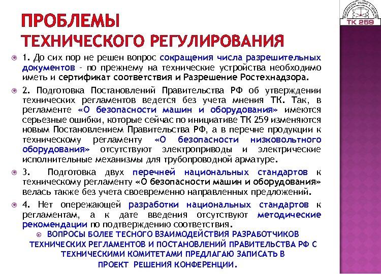 ПРОБЛЕМЫ ТЕХНИЧЕСКОГО РЕГУЛИРОВАНИЯ 1. До сих пор не решен вопрос сокращения числа разрешительных документов