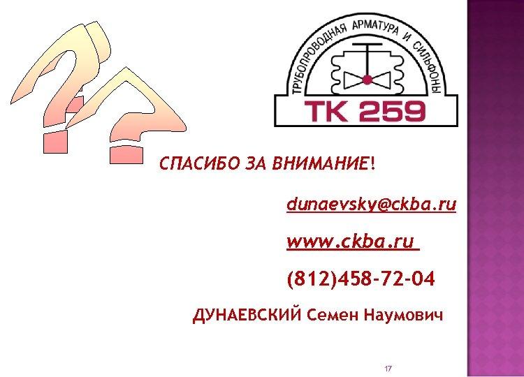 СПАСИБО ЗА ВНИМАНИЕ! dunaevsky@ckba. ru www. ckba. ru (812)458 -72 -04 ДУНАЕВСКИЙ Семен Наумович