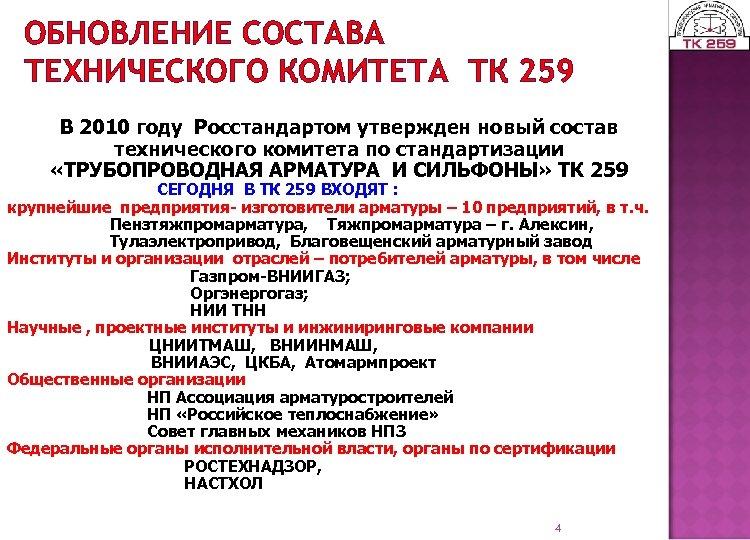 ОБНОВЛЕНИЕ СОСТАВА ТЕХНИЧЕСКОГО КОМИТЕТА ТК 259 В 2010 году Росстандартом утвержден новый состав технического