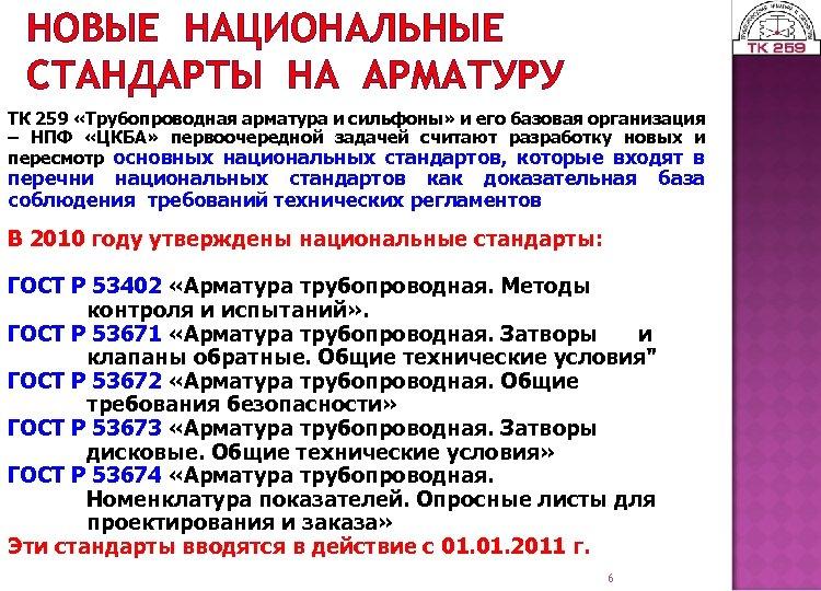 НОВЫЕ НАЦИОНАЛЬНЫЕ СТАНДАРТЫ НА АРМАТУРУ ТК 259 «Трубопроводная арматура и сильфоны» и его базовая