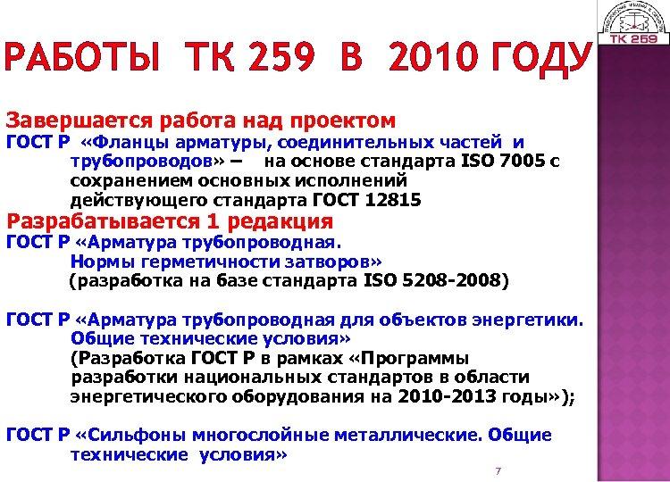 РАБОТЫ ТК 259 В 2010 ГОДУ Завершается работа над проектом ГОСТ Р «Фланцы арматуры,