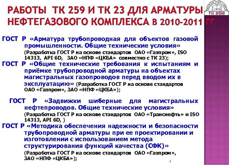 РАБОТЫ ТК 259 И ТК 23 ДЛЯ АРМАТУРЫ НЕФТЕГАЗОВОГО КОМПЛЕКСА В 2010 -2011 ГГ
