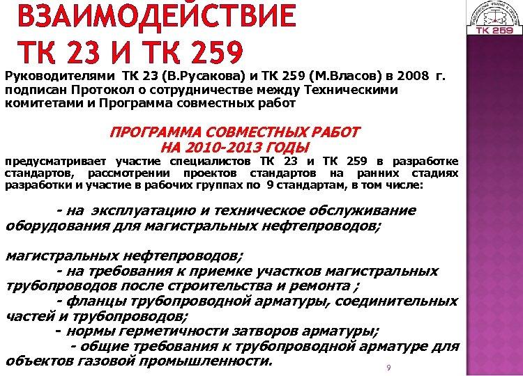ВЗАИМОДЕЙСТВИЕ ТК 23 И ТК 259 Руководителями ТК 23 (В. Русакова) и ТК 259