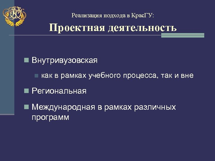 Реализация подхода в Крас. ГУ: Проектная деятельность n Внутривузовская n как в рамках учебного