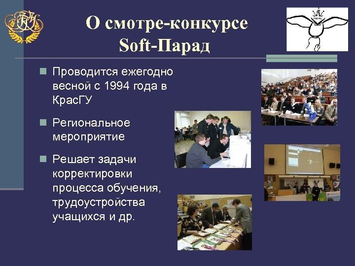 О смотре-конкурсе Soft-Парад n Проводится ежегодно весной с 1994 года в Крас. ГУ n