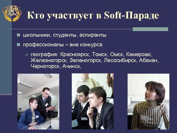 Кто участвует в Soft-Параде n школьники, студенты, аспиранты n профессионалы – вне конкурса n