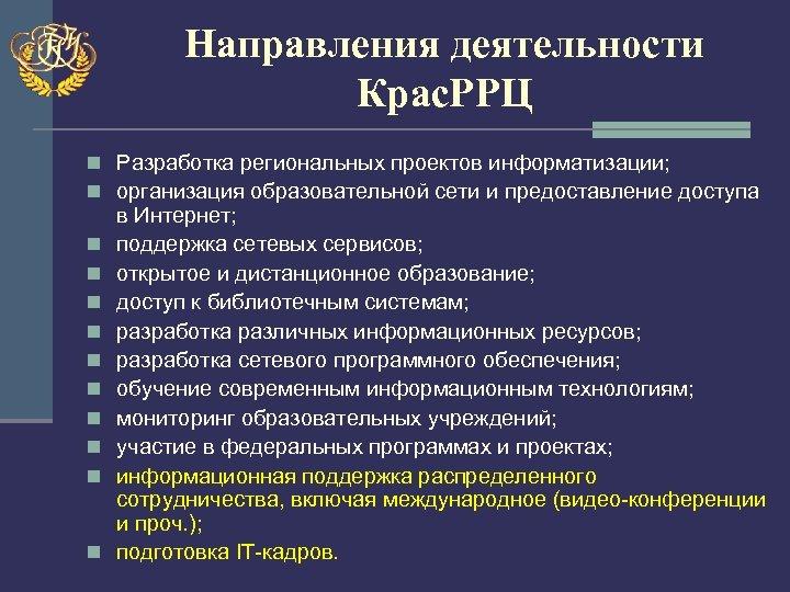 Направления деятельности Крас. РРЦ n Разработка региональных проектов информатизации; n организация образовательной сети и