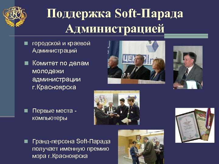 Поддержка Soft-Парада Администрацией n городской и краевой Администраций n Комитет по делам молодежи администрации