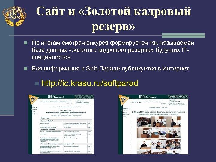 Сайт и «Золотой кадровый резерв» n По итогам смотра-конкурса формируется так называемая база данных
