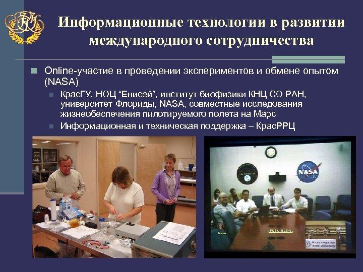 Информационные технологии в развитии международного сотрудничества n Online-участие в проведении экспериментов и обмене опытом