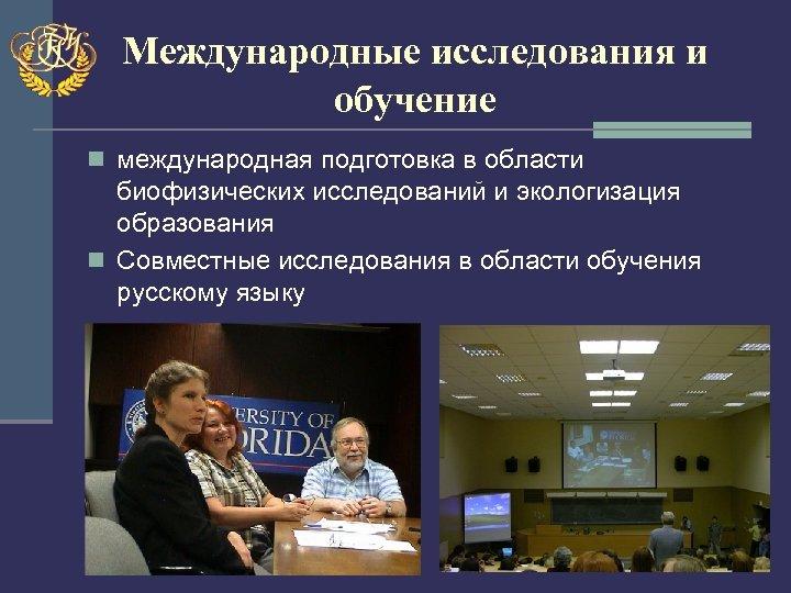 Международные исследования и обучение n международная подготовка в области биофизических исследований и экологизация образования
