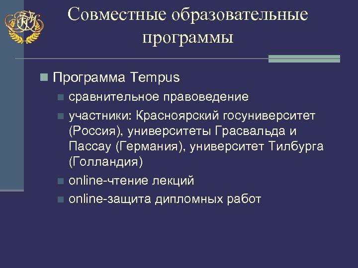 Совместные образовательные программы n Программа Tempus n сравнительное правоведение n участники: Красноярский госуниверситет (Россия),