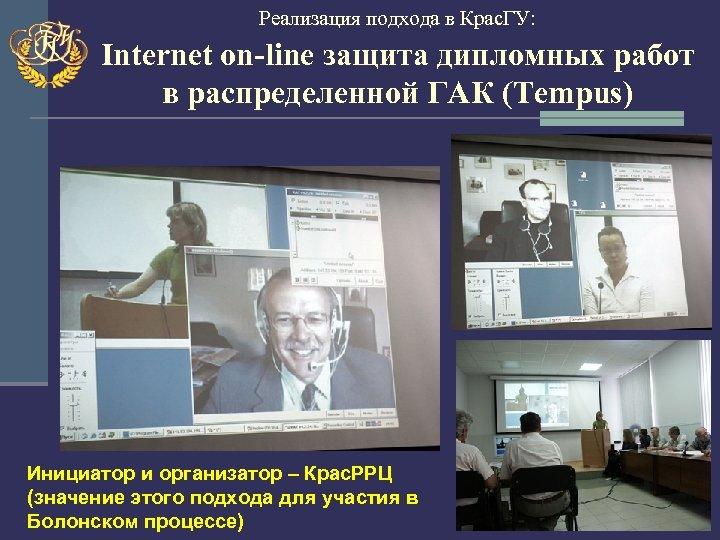 Реализация подхода в Крас. ГУ: Internet on-line защита дипломных работ в распределенной ГАК (Tempus)