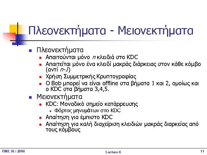 Πλεονεκτήματα - Μειονεκτήματα n Πλεονεκτήματα n n n Απαιτούνται μόνο n κλειδιά στο KDC
