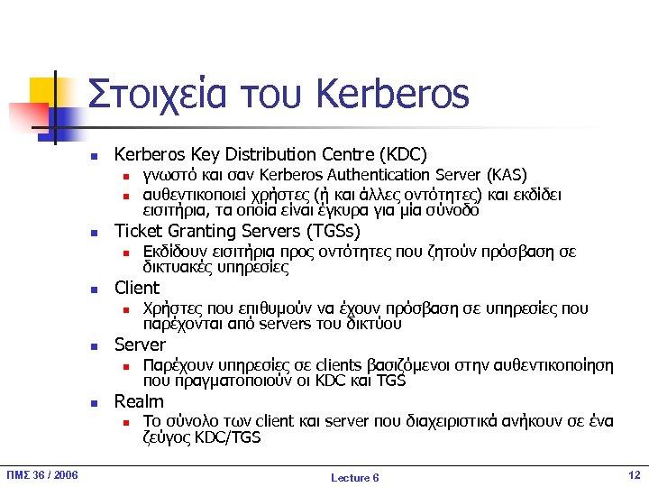 Στοιχεία του Kerberos n Kerberos Key Distribution Centre (KDC) n n n Ticket Granting
