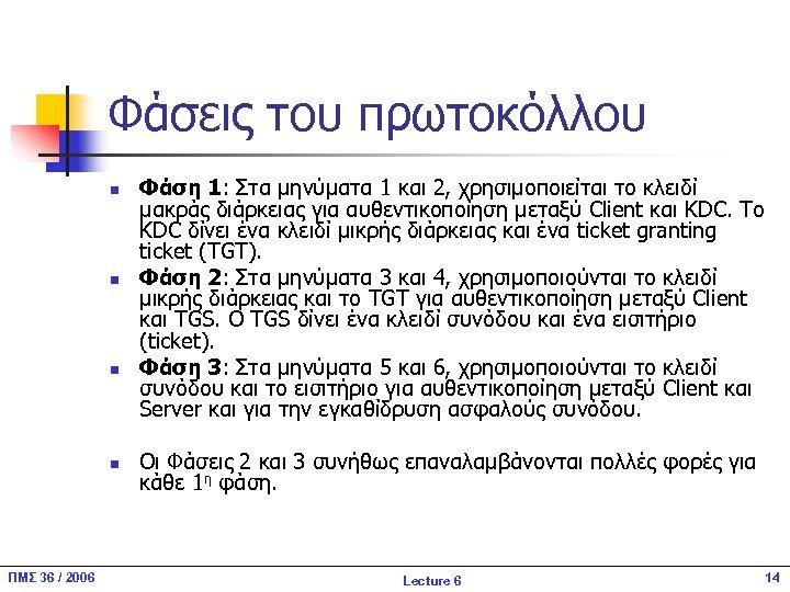 Φάσεις του πρωτοκόλλου n n ΠΜΣ 36 / 2006 Φάση 1: Στα μηνύματα 1