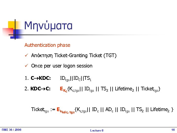 Μηνύματα Authentication phase ü Απόκτηση Ticket-Granting Ticket (TGT) ü Once per user logon session