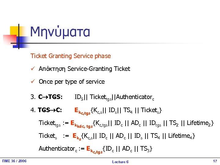 Μηνύματα Ticket Granting Service phase ü Απόκτηση Service-Granting Ticket ü Once per type of