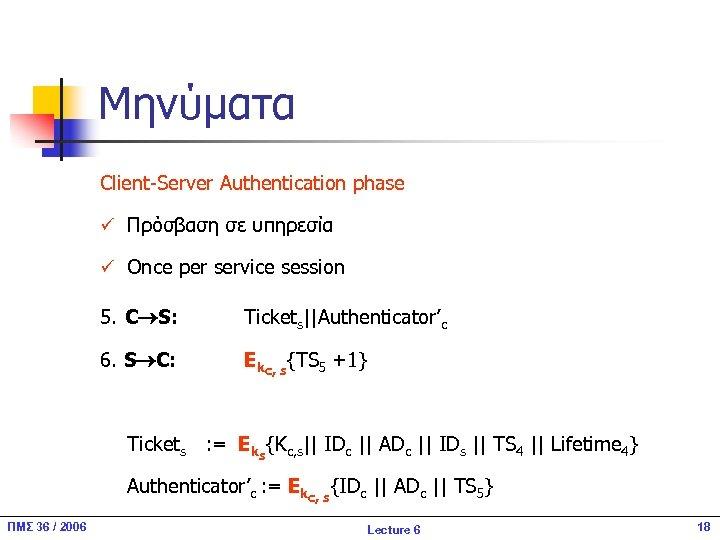 Μηνύματα Client-Server Authentication phase ü Πρόσβαση σε υπηρεσία ü Once per service session 5.