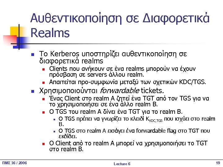 Αυθεντικοποίηση σε Διαφορετικά Realms n Το Kerberos υποστηρίζει αυθεντικοποίηση σε διαφορετικά realms n n