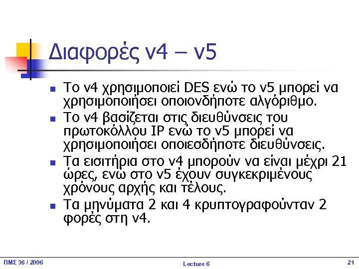 Διαφορές v 4 – v 5 n n ΠΜΣ 36 / 2006 To v