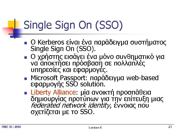 Single Sign On (SSO) n n ΠΜΣ 36 / 2006 O Kerberos είναι ένα